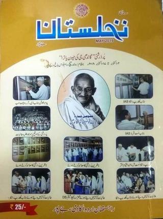 Gandhi in Urdu literature - The Hindu