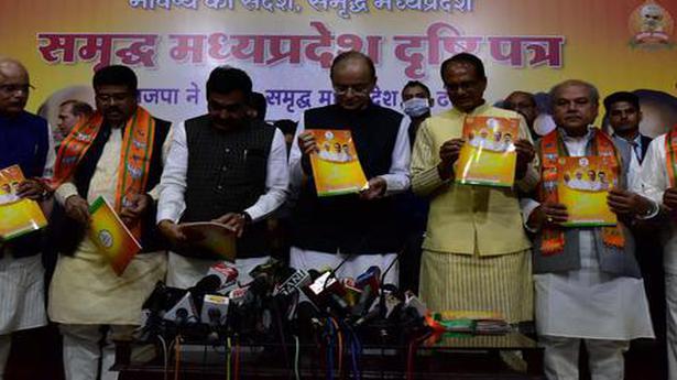 मप्र बीजेपी चुनाव घोषणा पत्र