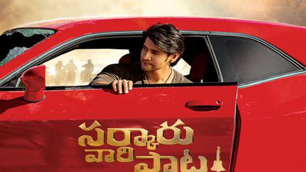 Mahesh Babu and Keerthy Suresh's 'Sarkaru Vaari Paata' eyes January 13, 2022 theatrical release