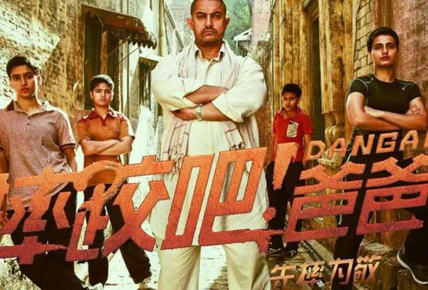 Posters of Dangal dubbed into Chinese
