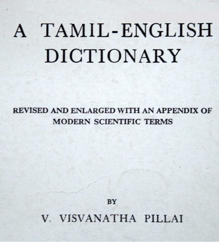 First Tamil-English dictionary by a Tamil - The Hindu