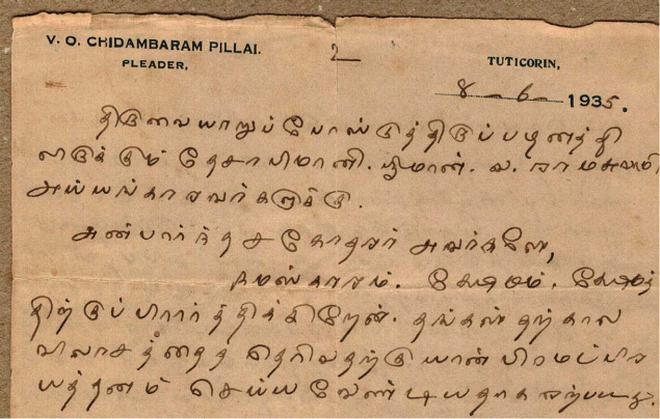 letters in tamil