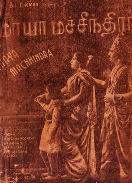 Maya Machhindra (1939) - The Hindu