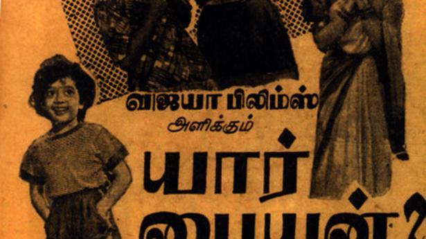 Yaar Paiyyan 1955 - The Hindu