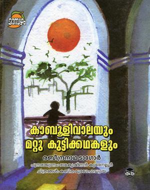 What S Inside Malayalam The Hindu