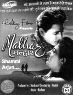 Blast From The Past Malhar 1951
