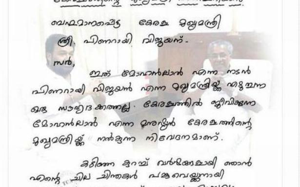 Malayalam Letter Format For Students.  Mohanlal s open letter to CM a hit The Hindu