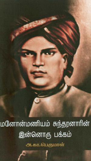 Image result for சுந்தரம் பிள்ளை ncbh