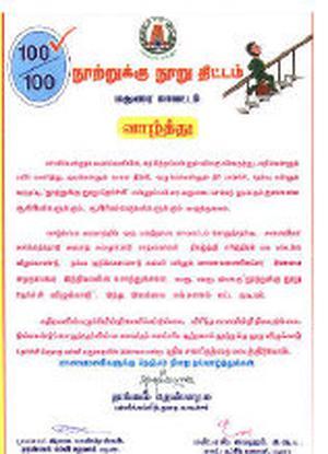 Thennarasu peps up students tamil nadu the hindu a greeting letter addressed to students by school education minister thangam tennarasu m4hsunfo