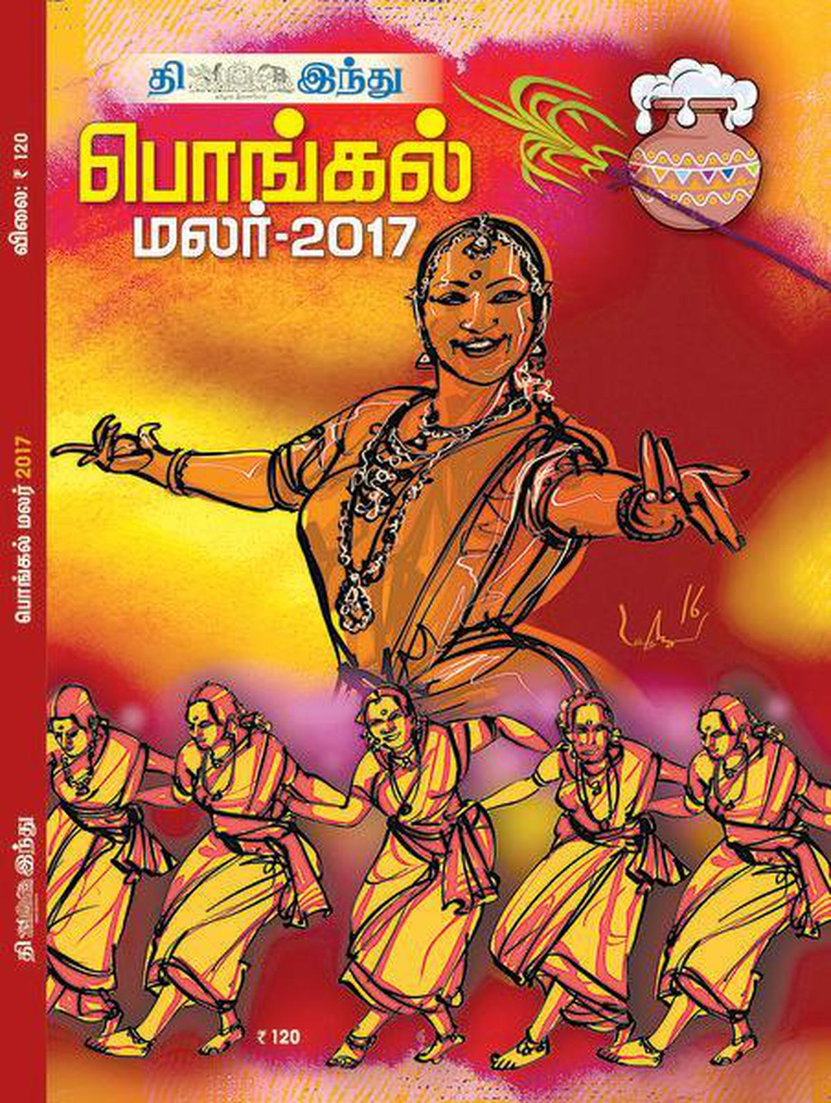 A Pongal Malar based on theme of classical, folk arts