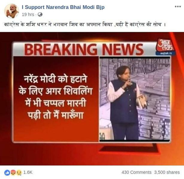 """A screenshot from Facebook page """"I Support Narendra Bhai Modi Bjp"""". A post in the page attributed a fake remark to Congress MP Shashi Tharoor."""