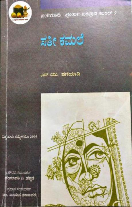 'Sati Kamale' was published in 1936.