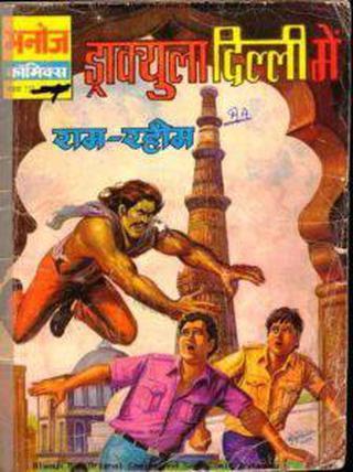Meet Dracula's Indian ancestor Vetala from Baital Pachisi